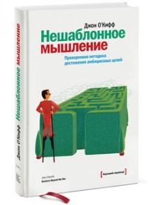 """Информация и знание, книга """"Нешаблонное мышление"""""""